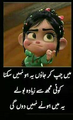 Koi bol k to dekhay 😂 dobara bolnay k kabil ni rahey ga 😂 Urdu Funny Poetry, Funny Quotes In Urdu, Best Urdu Poetry Images, Funny Girl Quotes, Cute Love Quotes, Girly Quotes, Jokes Quotes, Poetry Quotes, Memes
