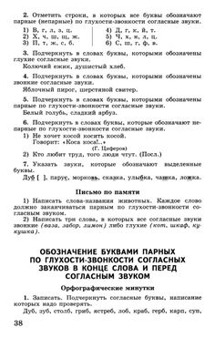 1 4 rysz k Russian Language Lessons, Education, Blog, Blogging, Onderwijs, Learning