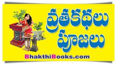 BHAKTI   Bhakti Books   Telugu Books   Mohan Publications   FREE pdf   Devullu   Bhakti Pustakalu: ఏ దేవునికి ఏ విధముగా దీపారాధన చేయాలి?   Ye Devuniki Ye vidhamga Deeparadhana Cheyali ?   GRANTHANIDHI   MOHANPUBLICATIONS   bhaktipustakalu Hindu Vedas, Hindu Dharma, Book Categories, Popular Books, Free Prints, Shiva, Beauty Skin, Books Online, Spirituality
