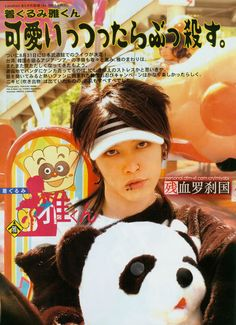 Photo by Bryses Bryses Japanese Punk, Japanese Fashion, Miyavi, Silly Pictures, Cute Themes, Asian Street Style, Room Posters, Teenage Years, Haikyuu Anime