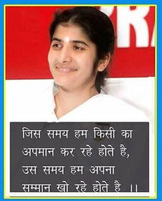 BK Sister Shivani is a senior Rajyoga teacher appeared in a TV series called 'Awakening with Brahma Kumaris' started in year She is a Spiritual Guide & Mentor. Hindi Good Morning Quotes, Hindi Quotes On Life, Morning Inspirational Quotes, Karma Quotes, Reality Quotes, Spiritual Quotes, Life Quotes, Bk Shivani Quotes, Geeta Quotes