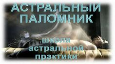 Помогает ли голодание астральной практике. Гречушкин Юрий - видео-FAQ по...