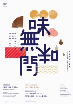 china exhibition poster Posters - China exhibition poster & china ausstellungsplakat & affiche de l'expo - Poster Sport, Poster Cars, Poster Retro, Dm Poster, Vintage Poster, Poster Layout, Typography Poster, Word Poster, Graphic Design Studios
