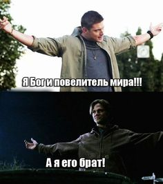 Supernatural Poster, Supernatural Funny, Spn Memes, Funny Video Memes, I Still Want You, Movie To Watch List, Funny Quotes For Instagram, Stupid Jokes, Creepypasta Characters