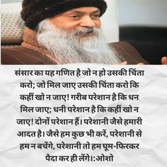 Osho Hindi Quotes, Spiritual Teachers, Style, Swag, Outfits