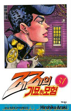 죠죠의 기묘한 모험 31. 아라키 히로히코