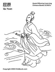 QuYuan Dragon Boat Festival Coloring Picture