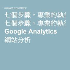七個步驟,專業的執行 Google Analytics 網站分析