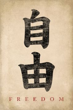 Japanese Calligraphy Freedom, poster print
