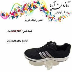 فروشگاه اینترنتی آمازون آریا برای خرید لطفا به وبسایت زیر مراجعه کنید وب سایت Www Amazonarya Ir Amazonarya Adidas Sneakers Sneakers Shoes