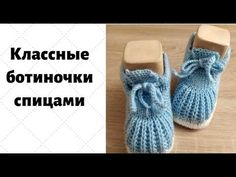 Booties Crochet, Baby Booties, Baby Shoes, Baby Knitting, Crochet Baby, Knit Crochet, Knit Baby Dress, Crochet Tablecloth, Everything Baby