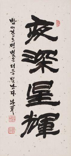 Gustav Klimt, Paper