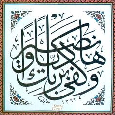 Persian Calligraphy, Islamic Calligraphy, Arabic Font, Font Art, Holy Quran, Arabesque, Islamic Art, Allah, Artisan
