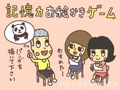 記憶力お絵かきゲーム Comics, Crafts, Manualidades, Cartoons, Handmade Crafts, Craft, Comic, Arts And Crafts, Artesanato
