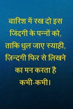 बारिश में रख दो इस जिंदगी के पन्नों को, ताकि धुल जाए स्याही, ज़िन्दगी फिर से लिखने का मन करता है कभी-कभी। Hindi Words, Hindi Qoutes, Best Quotes, Life Quotes, Heart Touching Love Quotes, Indian Quotes, Zindagi Quotes, Punjabi Quotes, Deep Words