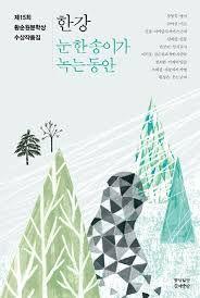 눈 한 송이가 녹는 동안/한강 외 - KOR FIC HAN GANG 2015 [Feb 2016]