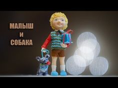 Малыш и собака. - YouTube Fondant, 3 D, Harajuku, Models, Youtube, Style, Fondant Icing, Stylus, Model
