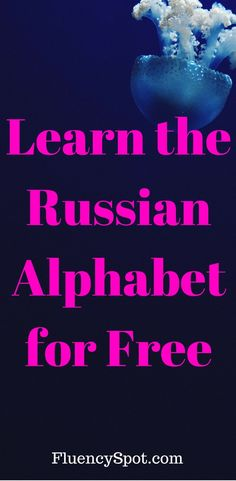 Anki is a program that helps you memorize words, laws, poems and basically anything you want. We are going to learn the Russian alphabet with this amazing program. Russian alphabet consists of 33 letters so let's learn it. Russian flashcards, Anki cards | russian alphabet | russian alphabet learning | russian alphabet letters | russian alphabet worksheets | russian alphabet printable | russian alphabet | Anki