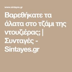 Βαρεθήκατε τα άλατα στο τζάμι της ντουζιέρας; | Συνταγές - Sintayes.gr