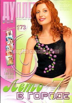 Duplet 173 Ukrainian Russian new crochet patterns magazine book July 2015