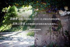 [鄭明析牧師的一句導師] 若體會,就會在天面前獻上自己的一切、修直主的道路並跟隨;若無法體會,反而會阻斷主的道路並違逆全能者的心。