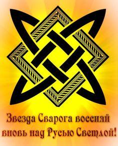 Star of Svarog