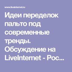 Идеи переделок пальто под современные тренды. Обсуждение на LiveInternet - Российский Сервис Онлайн-Дневников
