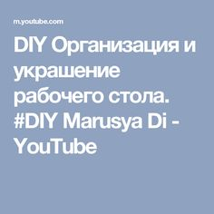 DIY Организация и украшение рабочего стола. #DIY Marusya Di - YouTube