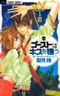 GHOST WA KISS O KIRAU Manga