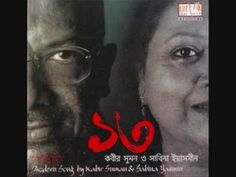 amar bhitoro bahire ontore ontore- Kabir Suman Sabina Yashmin - YouTube