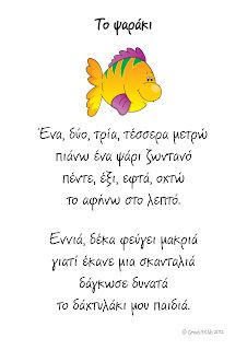 This is our newest addition to the Nursery Rhymes series. It is a lovely nursery rhyme, based on the English nursery rhyme Once I caught a f. Preschool Music Activities, Preschool Poems, Kindergarten Songs, Preschool Education, Summer Activities, Teaching Kids, Learn Greek, Third Grade Science, School Worksheets
