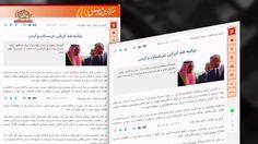 واکنش غیظ آلود رژیم آخوندی از کنفرانس سران عربسیمای آزادی تلویزیون ملی ایران – 10 فروردین ۱۳۹۶