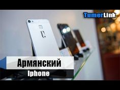 Армянский Iphone - ArmPhone 2016