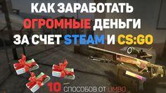 10 способов заработка на Steam и CS:GO