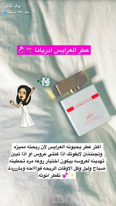 how to make perfume diy Maquillage Yeux Cut Crease, Lovely Perfume, Beauty Care Routine, Perfume Scents, Beauty Recipe, Facial Skin Care, Skin Treatments, Beauty Skin, Shopping