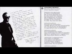 Notis Sfakianakis - Dilono Monos (New Song 2013)