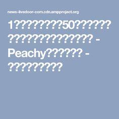 1分でウォーキング50分と同じ効果 片足立ちトレーニングのやり方 - Peachy(ピーチィ) - ライブドアニュース