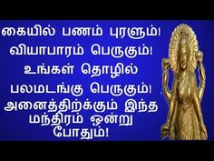 Mp3 Music Downloads, Mp3 Song Download, Hindu Mantras, Devotional Quotes, Goddess Lakshmi, God Pictures, Easter Crafts For Kids, Diy Arts And Crafts, Lotus Temple