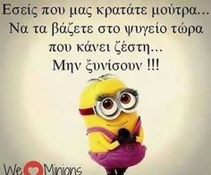 Funny Greek Quotes, Greek Memes, We Love Minions, Minion Jokes, Greek Words, Funny Pins, Funny Stuff, Funny Moments, Funny Photos