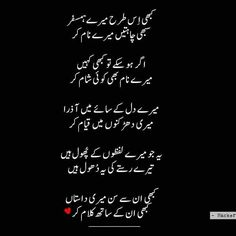 Mere HUMSAFAR Love Quotes In Urdu, Poetry Quotes In Urdu, Best Urdu Poetry Images, Love Poetry Urdu, Love Poems, Urdu Quotes, Qoutes, Muslim Quotes, Islamic Quotes