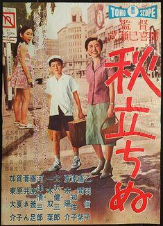 Black Pin Up, Japanese Film, Japanese Style, U Turn, Cool Designs, Drama, Cinema, Romance, Retro