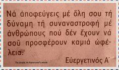 Ευεργετινός Enjoy Your Life, Greek Quotes, Be A Better Person, Christian Faith, Positive Vibes, Christianity, Life Quotes, Notebook, Lost
