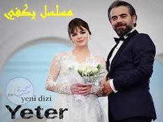 Fraja Tv Lahib Al Hiqd Ep 67 مسلسل لهيب الحقد حلقة 67 Youtubeuse