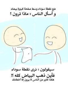 DesertRose/// so true Arabic Funny, Funny Arabic Quotes, Beautiful Words, Reality Quotes, Life Quotes, Arabic Proverb, Motivational Quotes, Inspirational Quotes, Coach Me