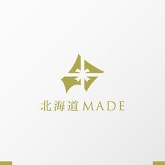 akitakenさんの提案 - 北海道産の化粧品・健康食品を販売する会社「北海道MADE」のロゴ | クラウドソーシング「ランサーズ」