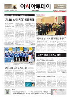 아시아투데이 ASIATODAY 1면. 20140528  (수)