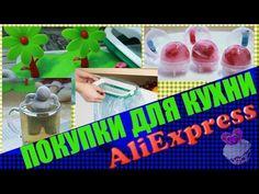Покупки ДЛЯ КУХНИ \ АЛИЭКСПРЕСС \2016. - YouTube