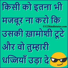 List of Attitude status in Hindi to just copy paste and set as status. This best Whatsapp status attitude category is for both boys and girls. Chankya Quotes Hindi, Friendship Quotes In Hindi, Punjabi Quotes, Motivational Picture Quotes, Inspirational Quotes Pictures, Babe Quotes, Badass Quotes, Complicated Love Quotes, Buddha Quotes Life