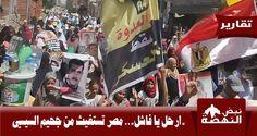«ارحل يا فاشل» .. مصر تستغيث من جحيم السيسي