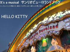 サンリオピューロランドブログ。ピューロランドに出かけるときには、しっかりと最新情報は収集しておきたい。   http://timein.jp/item/content/site/980197206